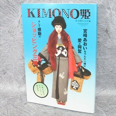 KIMONO HIME 10 Fashion Art Book Catalog Pictorial Textile Japan