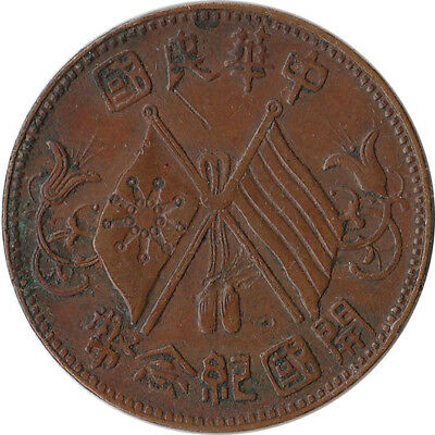 ND (1912) Republic of China 10 Cash (10 Wen) Coin Y#301.5