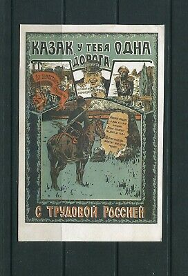 Russia advertising, propaganda postcard VF