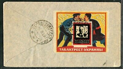 "Russia✔️B-O-B. Rare advertising label on cover. ""UKR.Tabaktrest"". Late. CV $1100"