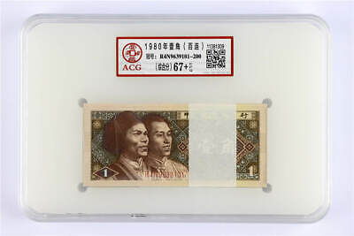 1980 100pcs People's Bank of China 1 Jiao (R4N9639101-200)ACG 67 EPQ bundle