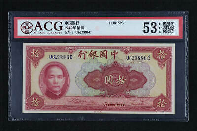 1940 China Bank of CHINA 10 Yuan ACG 53 EPQ