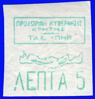 GREECE CRETE 1905 THERISSON REBELS 1st ISSUE 5 lep.Green MNH SIGNED UPON REQUEST