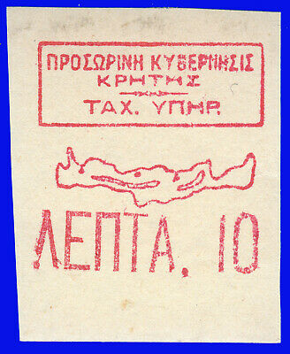 GREECE CRETE 1905 THERISSON REBELS 1st ISSUE 10 lep. Red MNH SIGNED UPON REQ