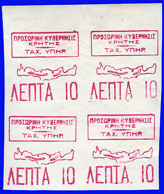 GREECE CRETE 1905 THERISSON REBELS 1st ISSUE 10 lep. Red B4 MNH SIGNED UPON REQ