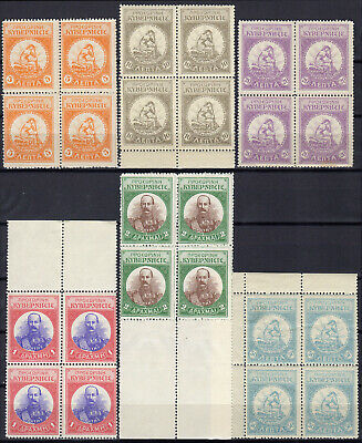 GREECE CRETE 1905 THERISSON REBELS 3rd ISSUE SET in B4 MNH SIGNED UPON REQUEST