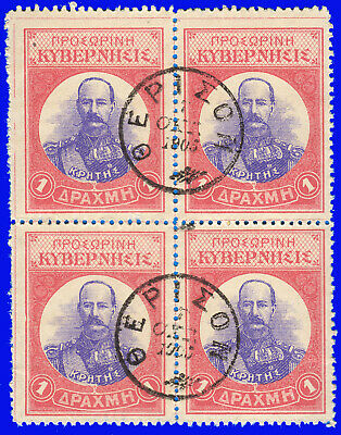 GREECE CRETE 1905 THERISSON REBELS 3rd ISSUE 1 Dr. B4 CTO SIGNED UPON REQUEST