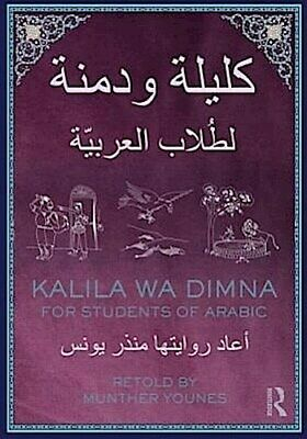 Kalila wa Dimna: For Students of Arabic ~ Munther Younes ~  9780415639972