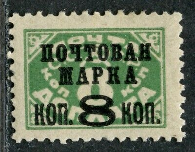 Russia🔒Sc. 363. Zag.172. Postage due surcharge, typo., type I. MLHOG. ЕV$15+