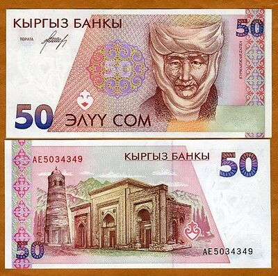 Kyrgyzstan, 50 Som, ND (1994), P-11, UNC