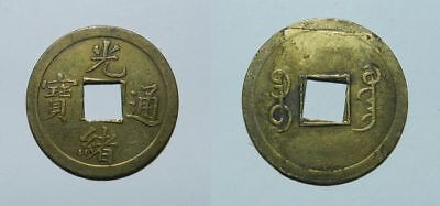 China : Qing Brass Cash