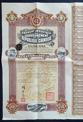 1914 China: Emprunt Industriel du Gouvernement de la Republique Chinoise
