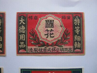 Old Japanese Matchbox Label.design 10.