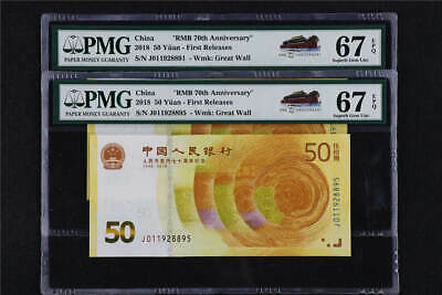 "2018 CHINA ""RMB 70th Anniversary"" 50 Yuan First Day Of Issue PMG 67 EPQ UNC 2PCS"