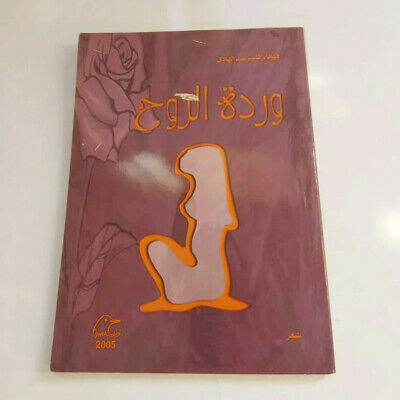 Vintage Poems (The Rose Of Soul)By Faiha' Qasem In 2005 Arabic Book وردة الروح