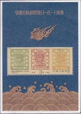 China PRC 2157 MNH 1988 Postage Stamps of China 110th Anniversary Souvenir Sheet