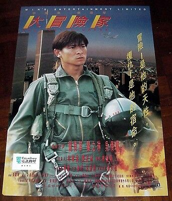 "Andy Lau Tak-Wah ""The Adventurers"" Rosamund Kwan RARE HK 1995 NEW POSTER A"