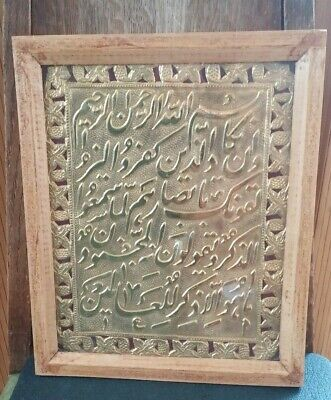 Antique Gold Arabic Script Verse Plaque Hammered Gilt Brass Framed BIN OBO FS