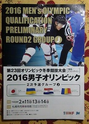 The qualification program for the Olympic games 2018, Japan