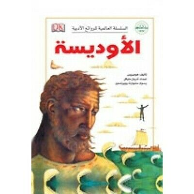 Odyssey-Poem by Homer(Arabic Book)الأوديسة