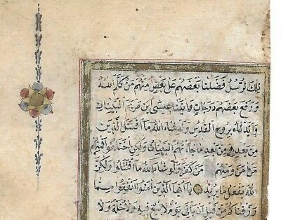 1 Leaf GOLD Ink Islamic Arabic Manuscript with Gold Circles + Medallion