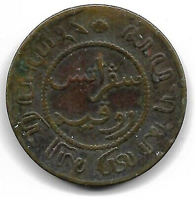 Netherlands East Indies 1857 1 cent coin