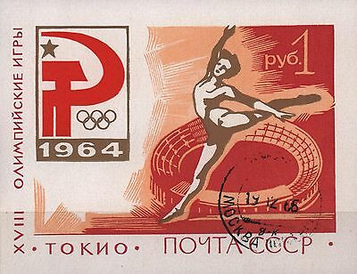 Russia USSR 1964. Olympics, Tokyo. №Sol 3086. Cancelled.
