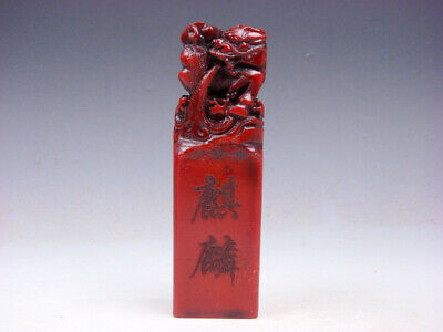 Solid Stone Crafted Seal Paperweight Seal Monster Kirin Spewing Water #04281901