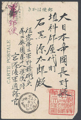 JAPAN:1905,Military post on Russo-Japanese War Commemorative Card (H&G CC12)