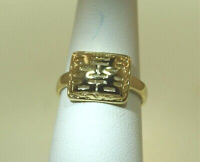 Ming's 14K Yellow Gold Plated 925 Silver Double Happiness Domed Rectangle Ring 7