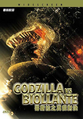 Godzilla Vs Biollante Japanese :Dvd