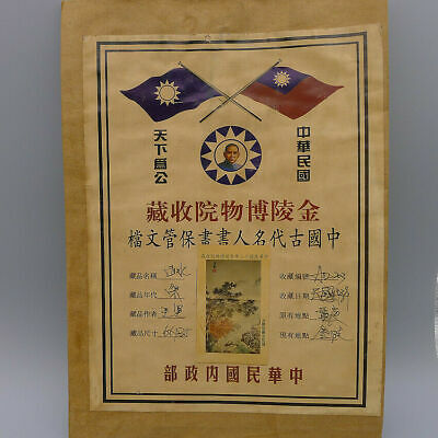 Celebrity Calligraphy Painting Unopened China Landscape Chart kraft Paper Bags