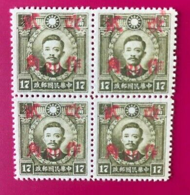 War Time Surcharge SC#539i, Kwangsi Blk of 4 unused