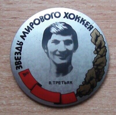 Pin badge Vladislav Tretyak USSR, CSKA Moscow - world star ice-hockey