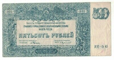 1920 Russia 500 Rubles, Armed Forces of Southern Russia, Fine