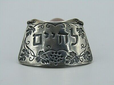 Vintage Sterling Silver Grapevine L'Chaim Liquor Wine Tag Label Made in Israel