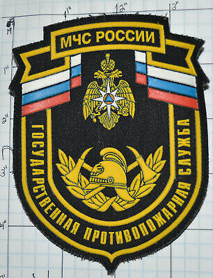 Russia Russian State Fire Dept Cloth & Vinyl Patch