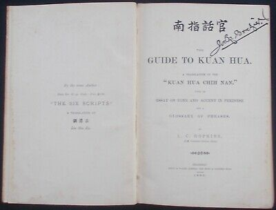 1889 Guide To The Kuan Hua 官話 Official Mandarian Chinese The Peking Dialect 北京話