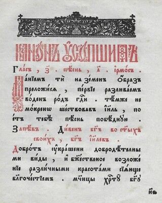2 Leaves Russian Orthodox Old Church Slavonic Printed Bible with Red Ink