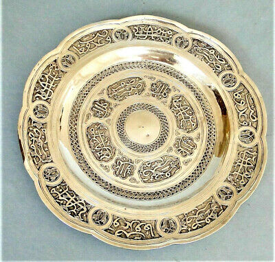 RARE SUPERB ISLAMIC SOLID SILVER ARABIC CALLIGRAPHY PLATE HALLMARKED 1880 - 370g