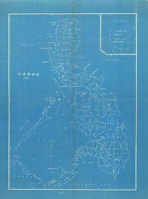 1945 Japanese Cyanotype WWII Map of the Philippines