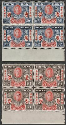 Hong Kong 1946 KGVI Victory 30c, $1 Blocks of 4 Mint SG169-170 cat £24