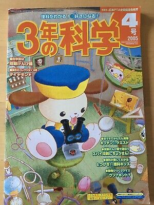 Japanese Science Magazine For 3rd Year Primary Scholl Children April 2005