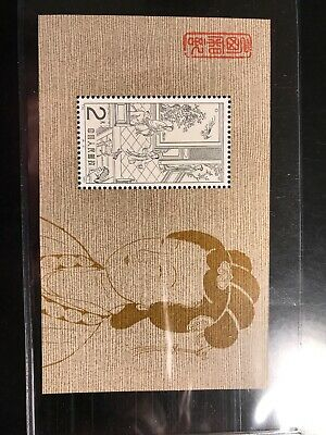 China PRC Stamps Collection Scott#1844 Mint NH OG