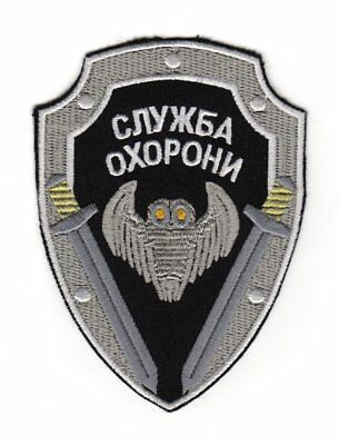 Ukrainian Patch Security Service of Ukraine SBU Circle Emblem Tryzub