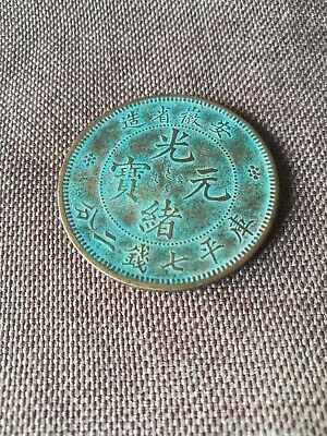 Rare collection of Chinese ancient copper COINS guangxuCOINS