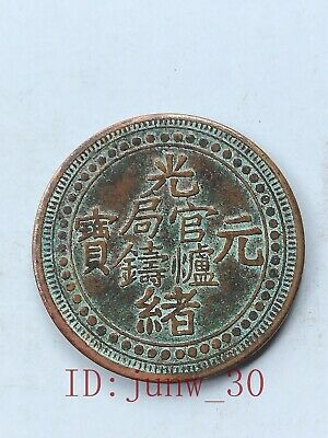 Rare collection of Chinese ancient copper COINS guangxu COINS