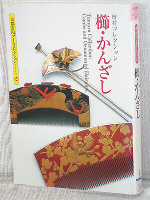 JAPANESE ANTIQUE COMB KANZASHI Art Photo Book Makie Mother Pearl Inlay FREE SHIP