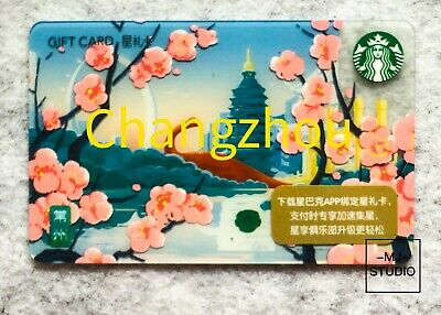 Starbucks 2019 China Happy Dragon Boat Festival Zongzi Gift Card