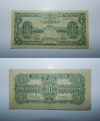 China : 10 Cents Banknote 1943 - Vf - Serial Number 1